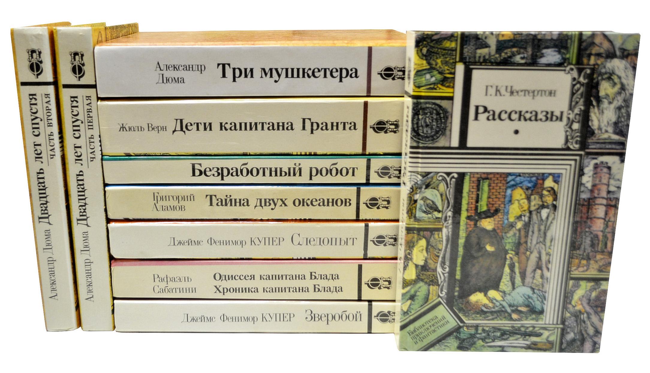 Серия Библиотека приключений и фантастики (комплект из 10 книг) серия мир приключений комплект из 5 книг
