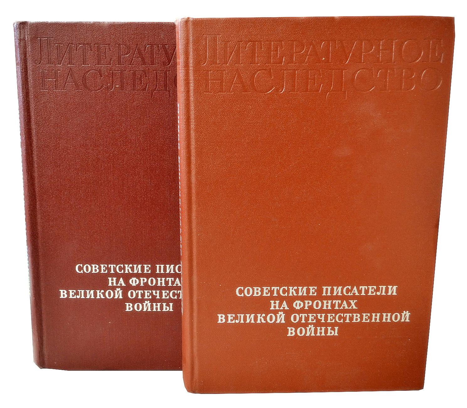 Анисимов И. Серия Советские писатели на фронтах Великой Отечественной войны (комплект из 2 книг) серия писатели о писателях комплект из 29 книг
