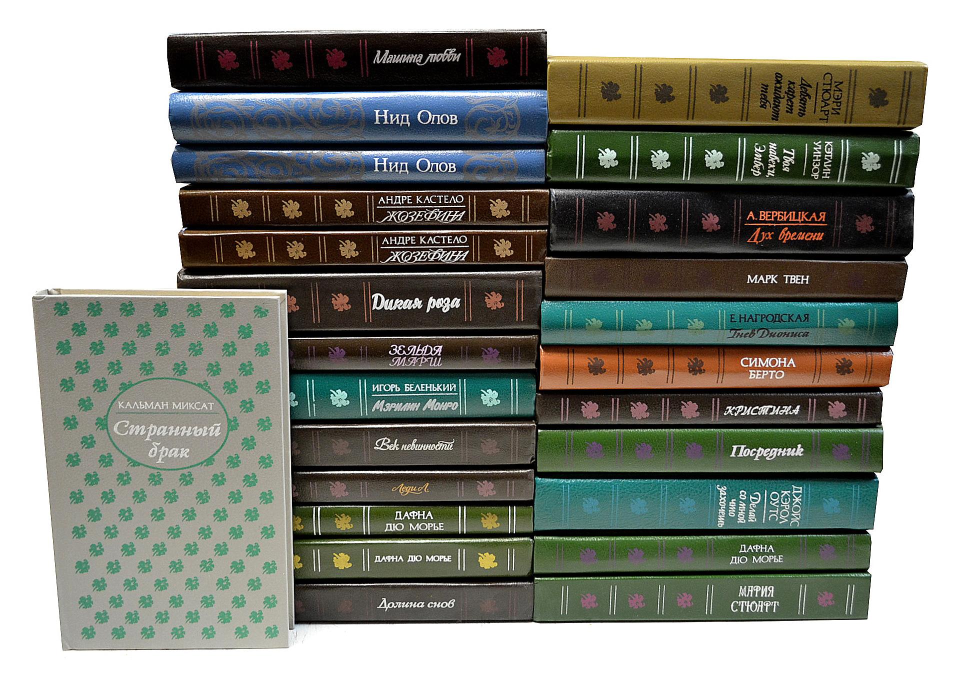 Серия Женская библиотека (комплект из 25 книг) серия зона риска комплект из 23 книг