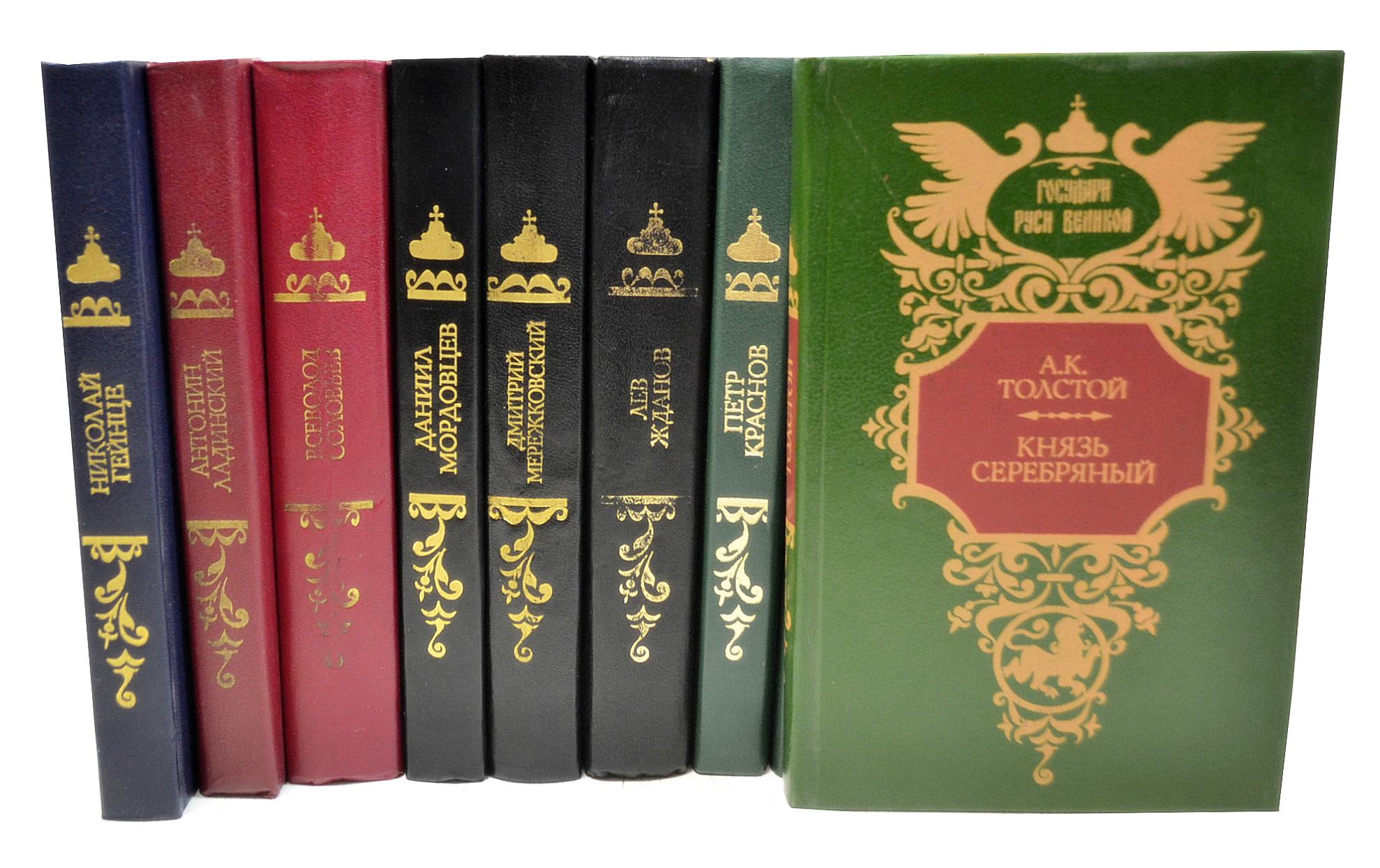 Серия Государи Руси Великой (комплект из 10 книг) серия сокровища детской литературы комплект из 10 книг