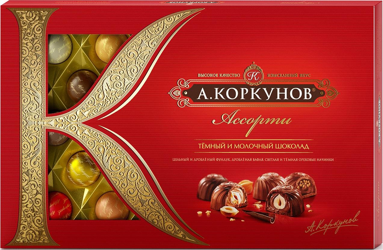 Коркунов Ассорти конфеты темный и молочный шоколад, 256 г цена 2017