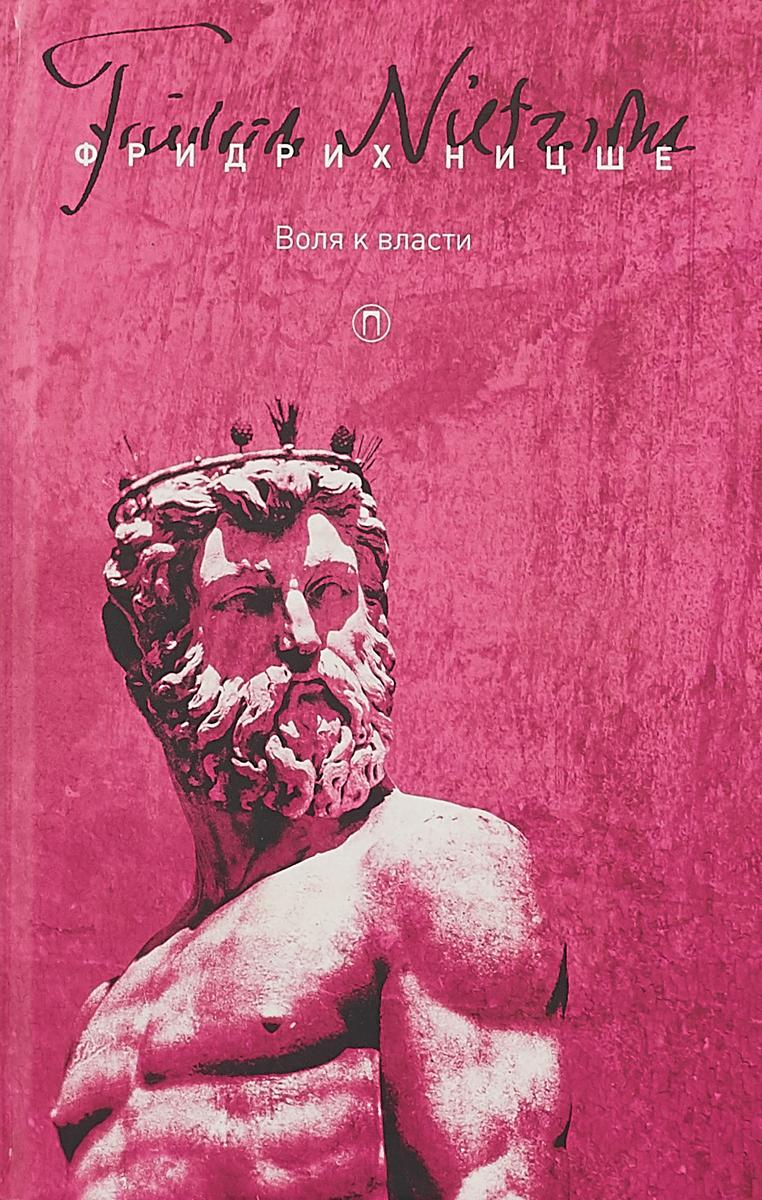 Фридрих Ницше Собрание сочинений. В 5 томах. Том 4. Воля к власти