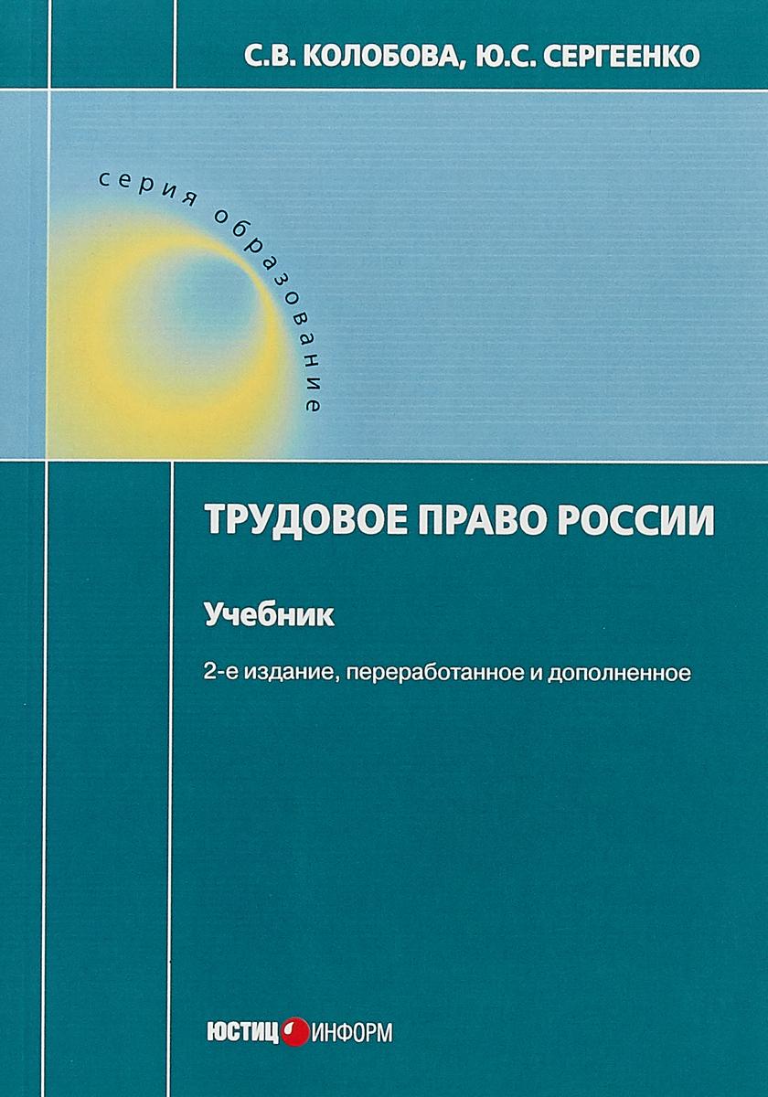 С. В. Колобова, Ю. С. Сергеенко Трудовое право России. Учебник все цены
