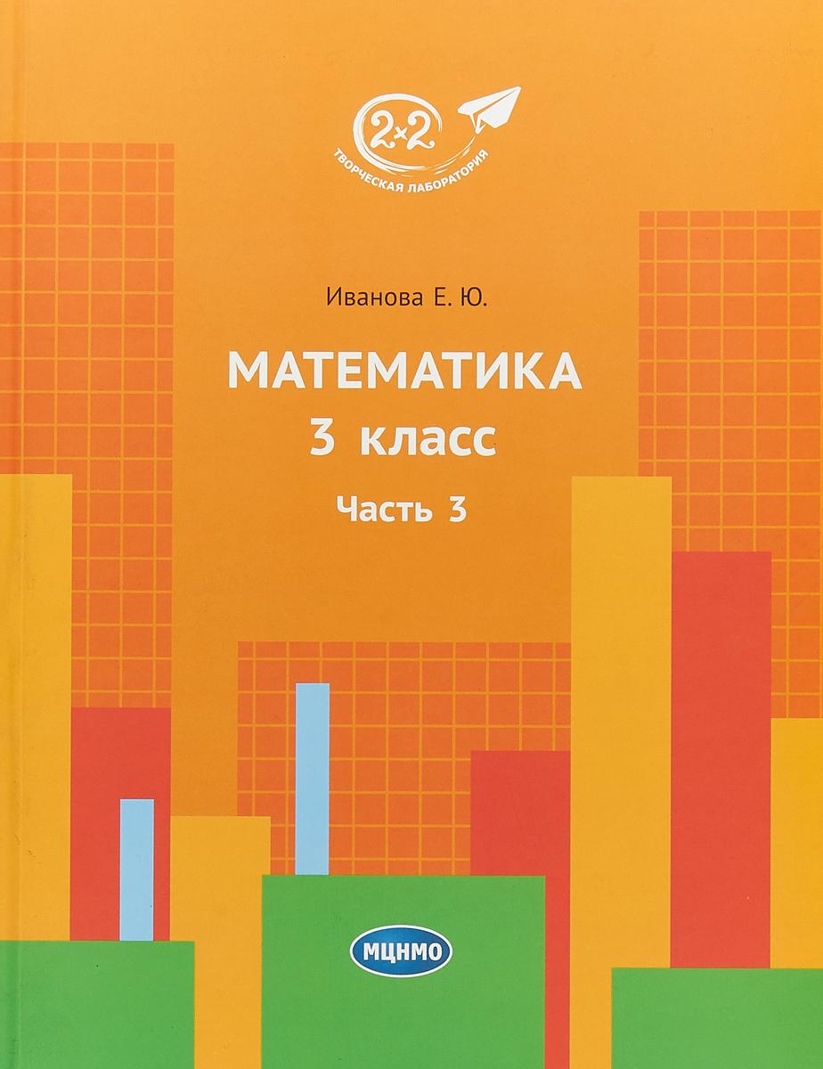 Е. Ю. Иванова Математика. 3 класс. Часть 3