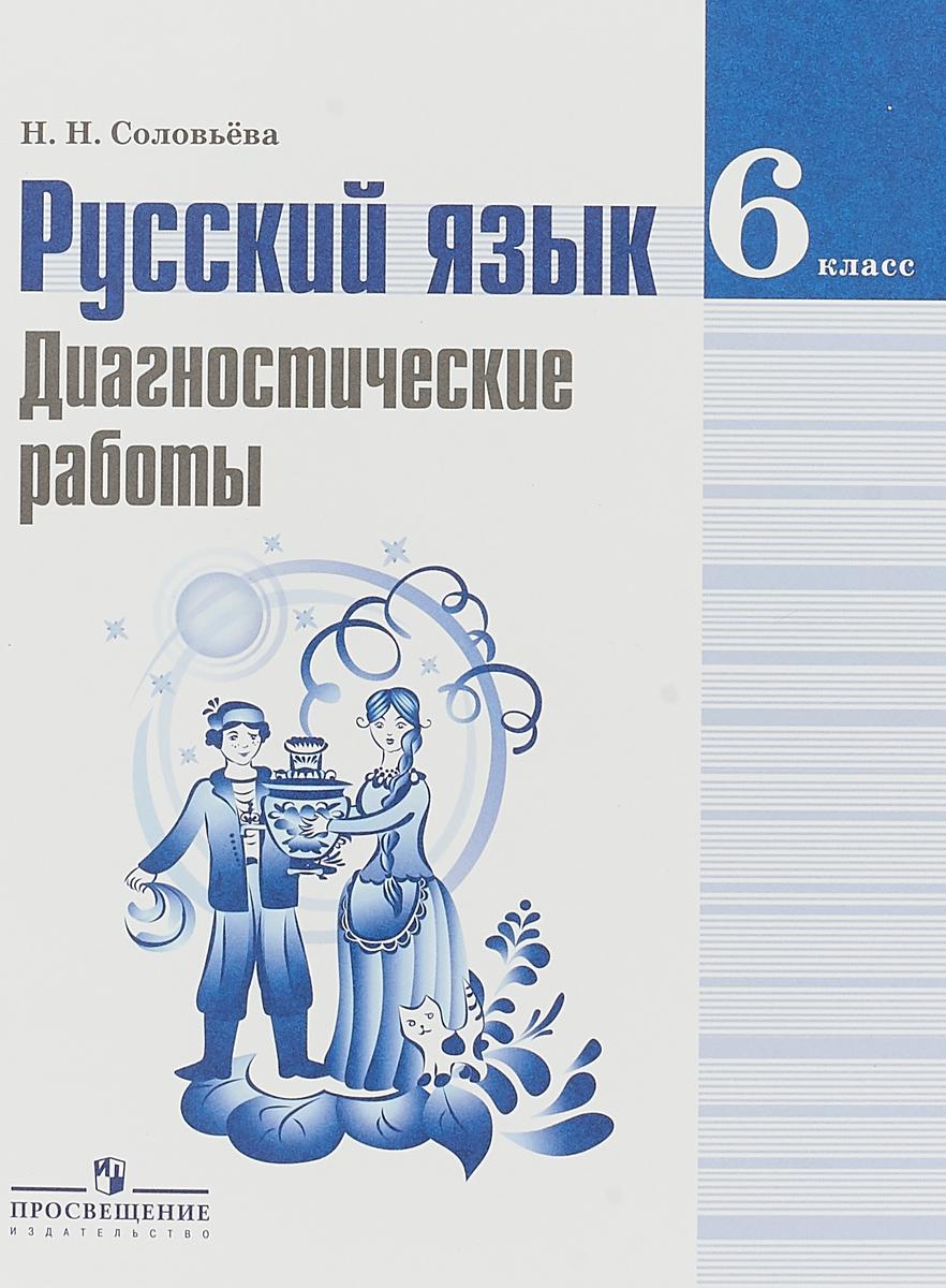 Н. Н. Соловьёва Русский язык. 6 класс. Диагностические работы