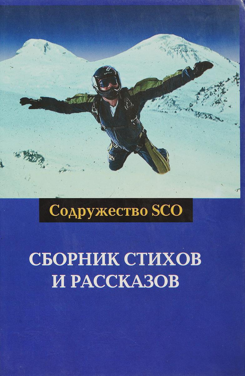 Содружество SCO. Сборник стихов и рассказов toulouse fc angers sco