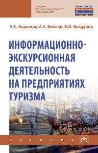 А. С. Баранов, И. А. Бисько Информационно-экскурсионная деятельность на предприятиях туризма. Учебник