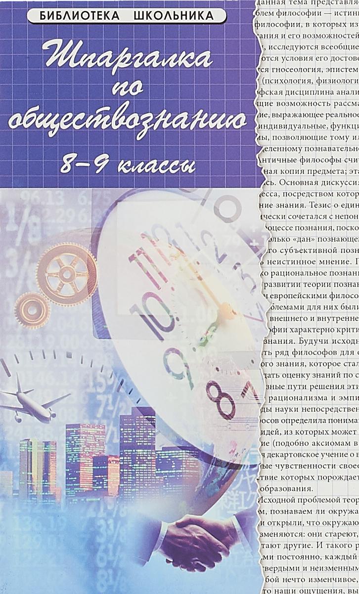 Е. В. Домашек Шпаргалка по обществознанию. 8-9 классы