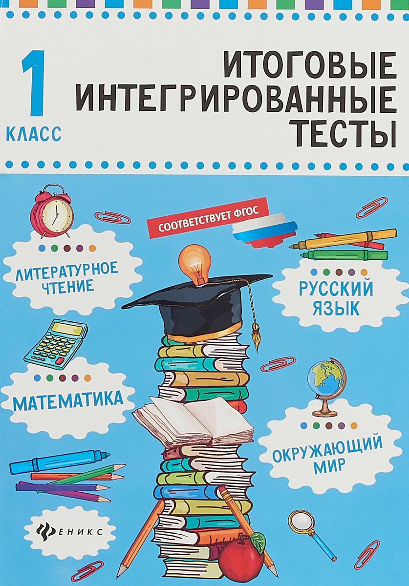 М. В. Буряк Русский язык, математика, литературное чтение, окружающий мир. 1 класс. Итоговые интегрированные тесты