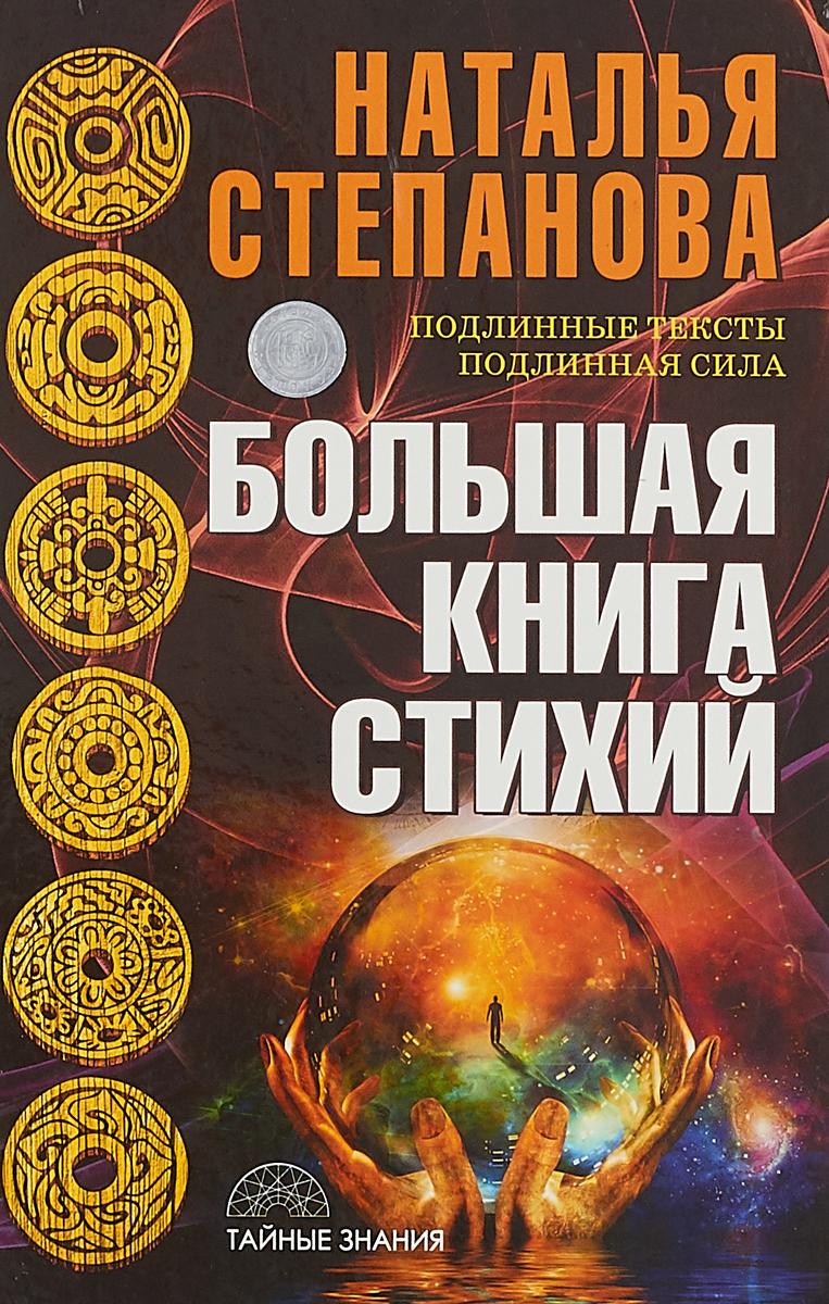 Наталья Степанова Большая книга стихий