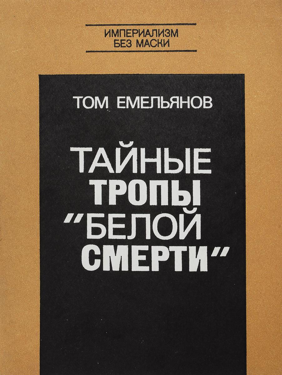 Том Емельянов Тайные тропы белой смерти
