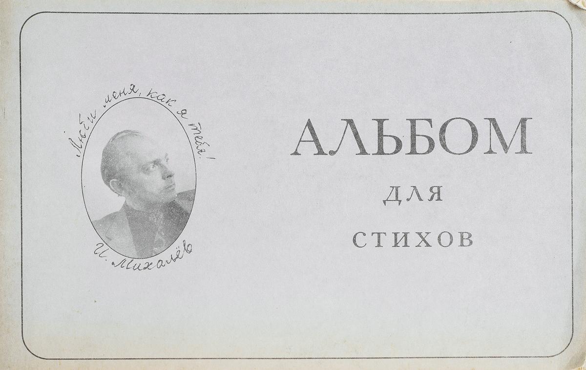 Игорь Михалев Альбом для стихов