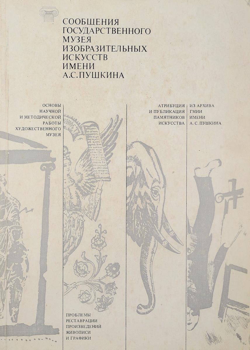 Сообщения Государственного музея изобразительных искусств им. А. С. Пушкина. Выпуск 6