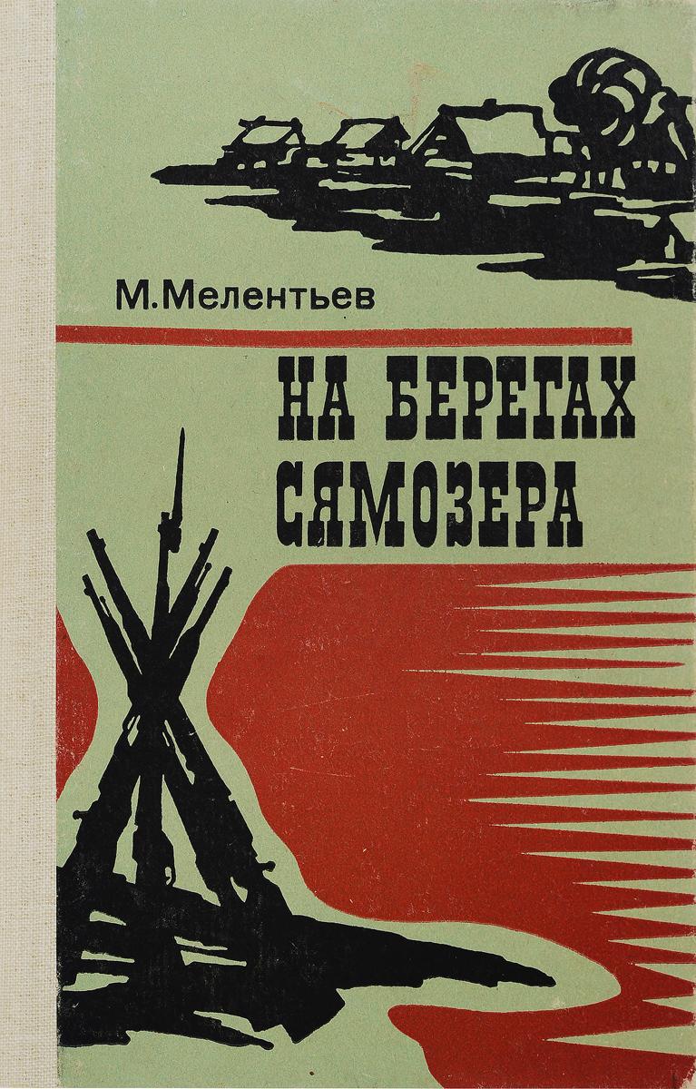 М. Мелентьев На берегах Сямозера опустошитель 22 хронос