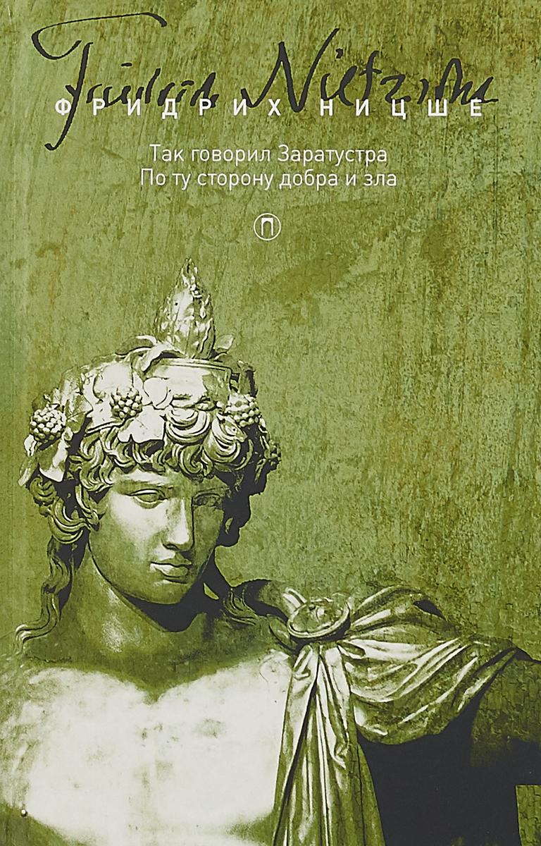 Фридрих Ницше Собрание сочинений. В 5 томах. Том 3. Так говорил Заратустра. По ту сторону добра и зла недорого