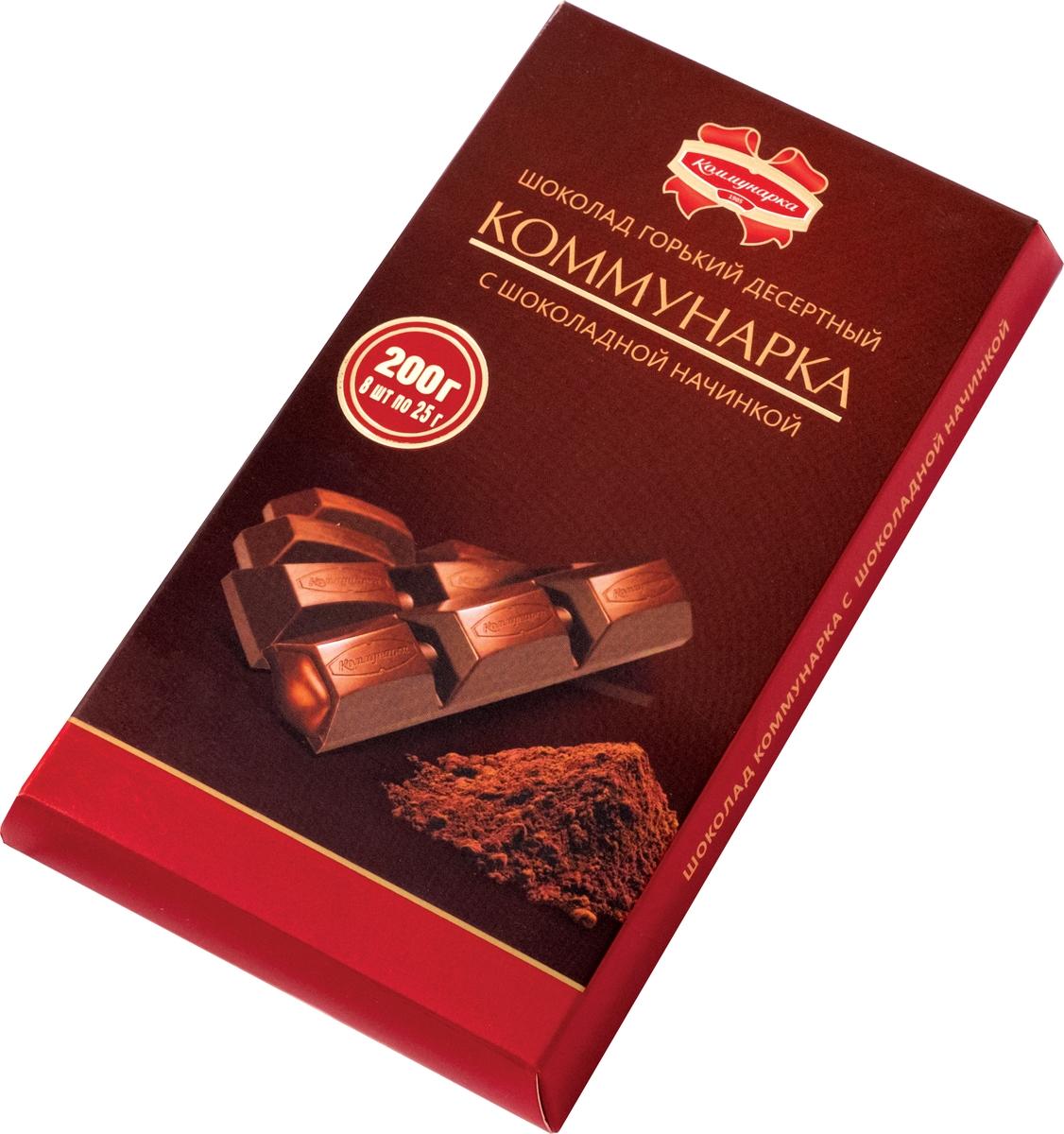 Коммунарка шоколад горький с шоколадной начинкой, 200 г коммунарка шоколад горький с клубничным соком 200 г