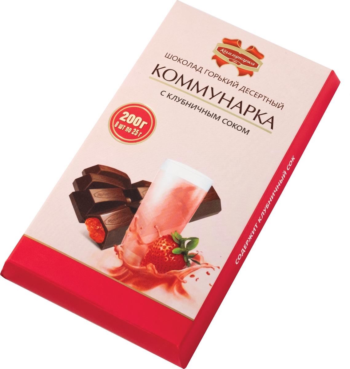 Коммунарка шоколад горький с клубничным соком, 200 г цена 2017