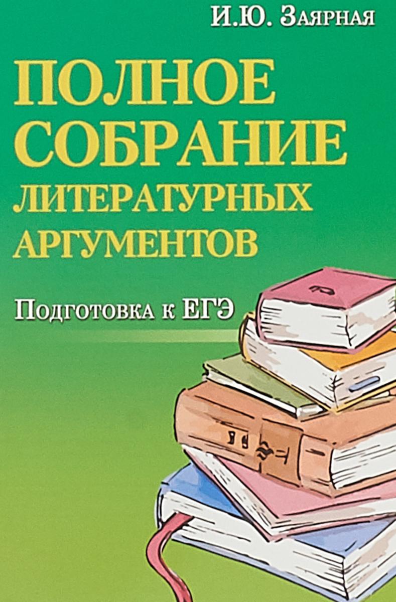 Полное собрание литературных аргументов. Подготовка к ЕГЭ (2935)