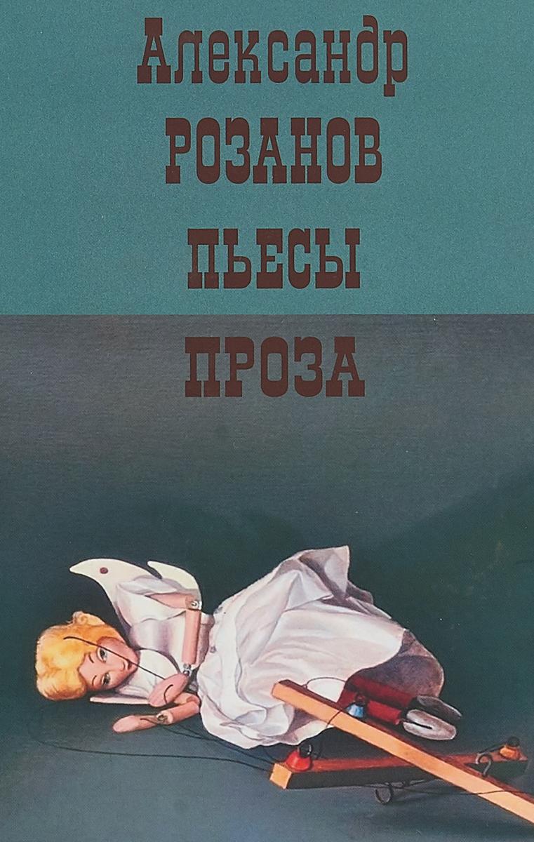 Александр Розанов Александр Розанов. Пьесы. Проза