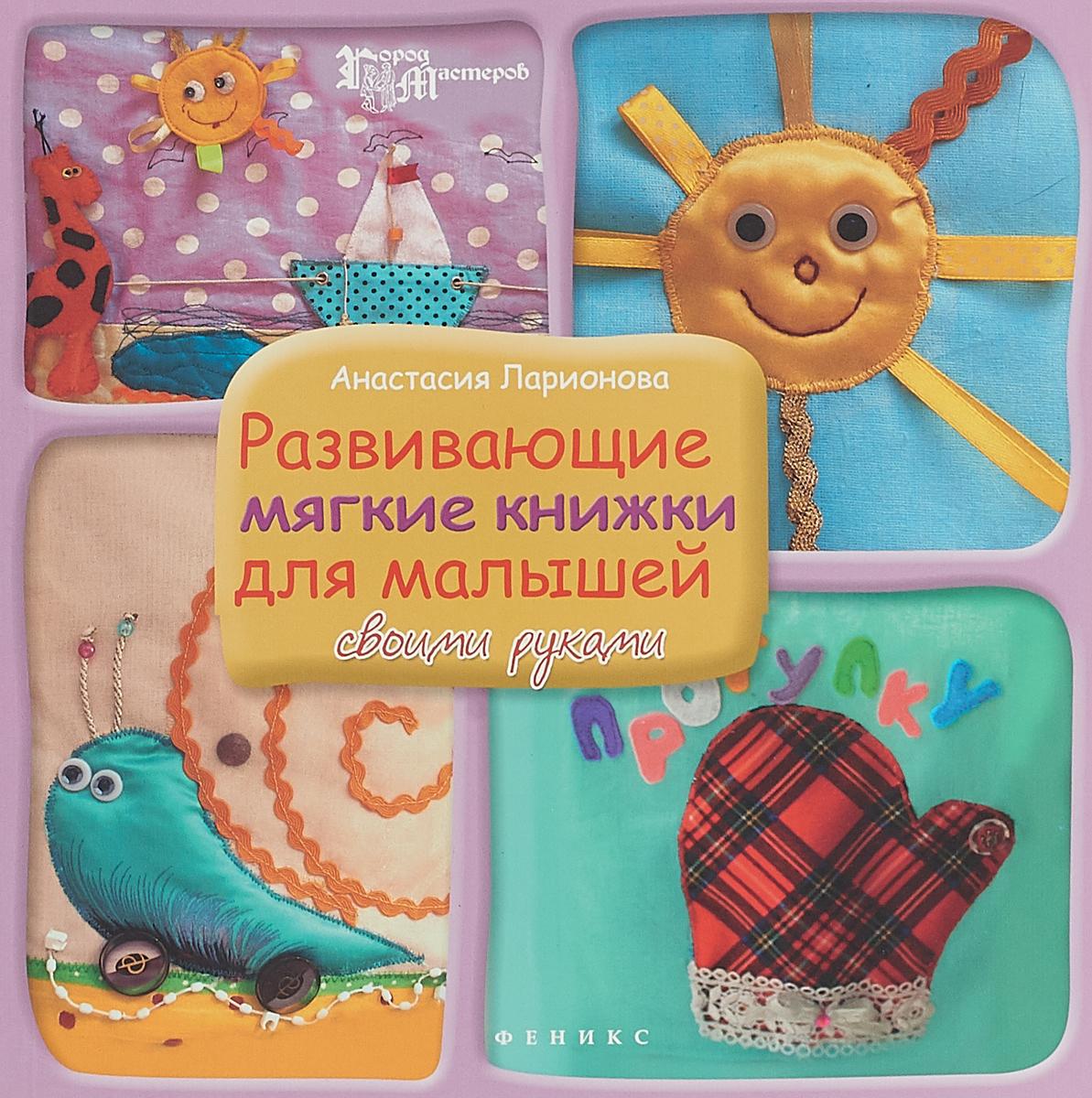 развивающие книжки А. Ларионова Развивающие мягкие книжки для малышей своими руками