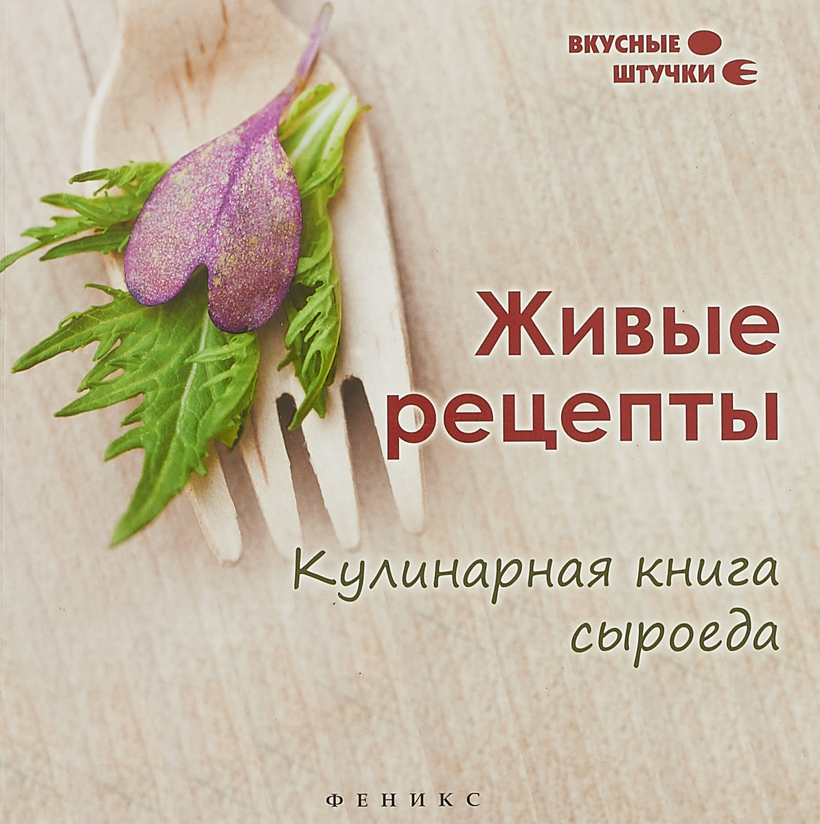 Е. В. Низеенко Живые рецепты. Кулинарная книга сыроеда