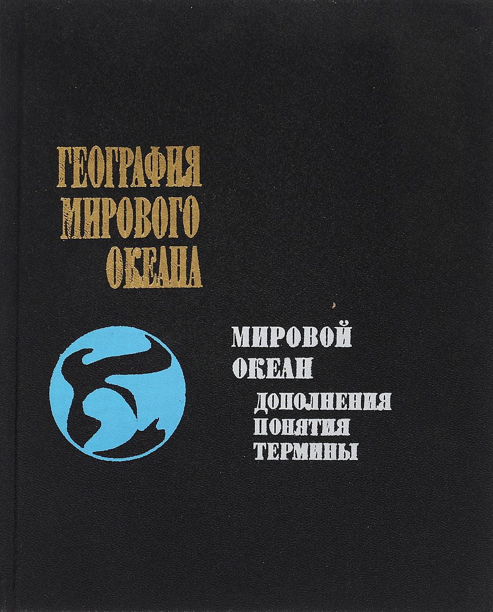 География Мирового океана. Мировой океан. Дополнения, понятия, термины