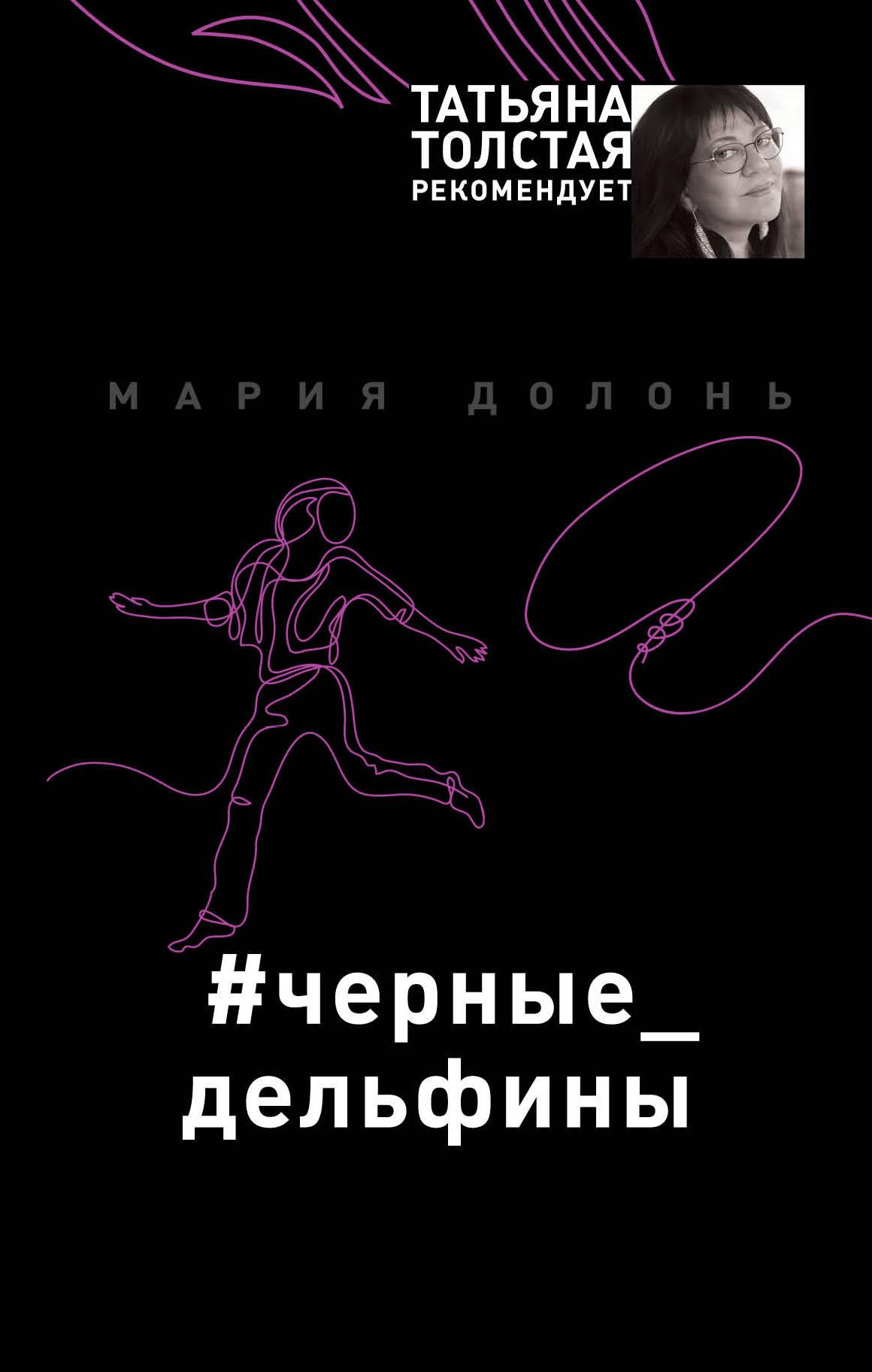 Мария Долонь #черные_дельфины
