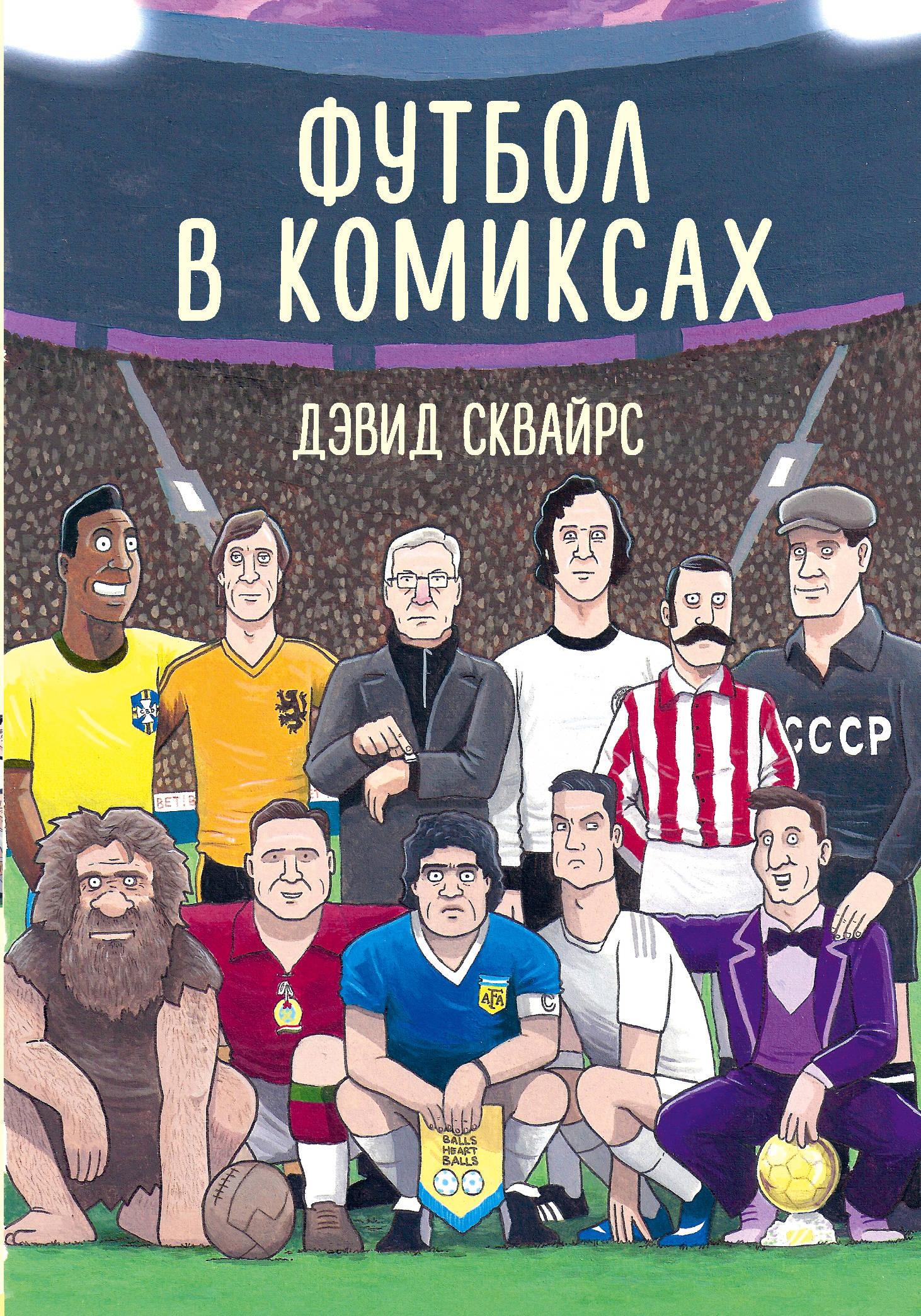 Дэвид Сквайрс Футбол в комиксах