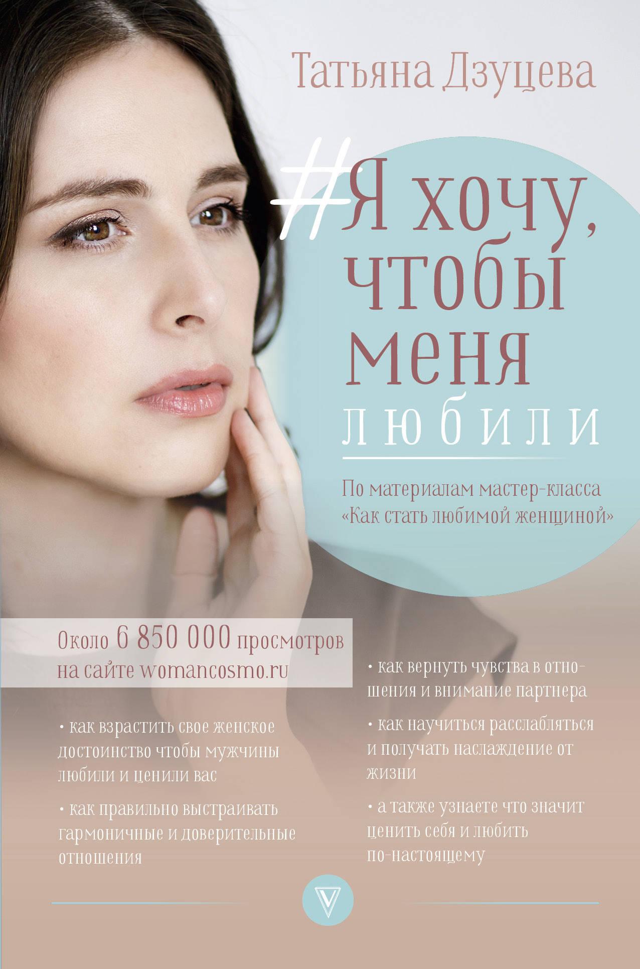 Дзуцева Татьяна Ивановна Я хочу, чтобы меня любили