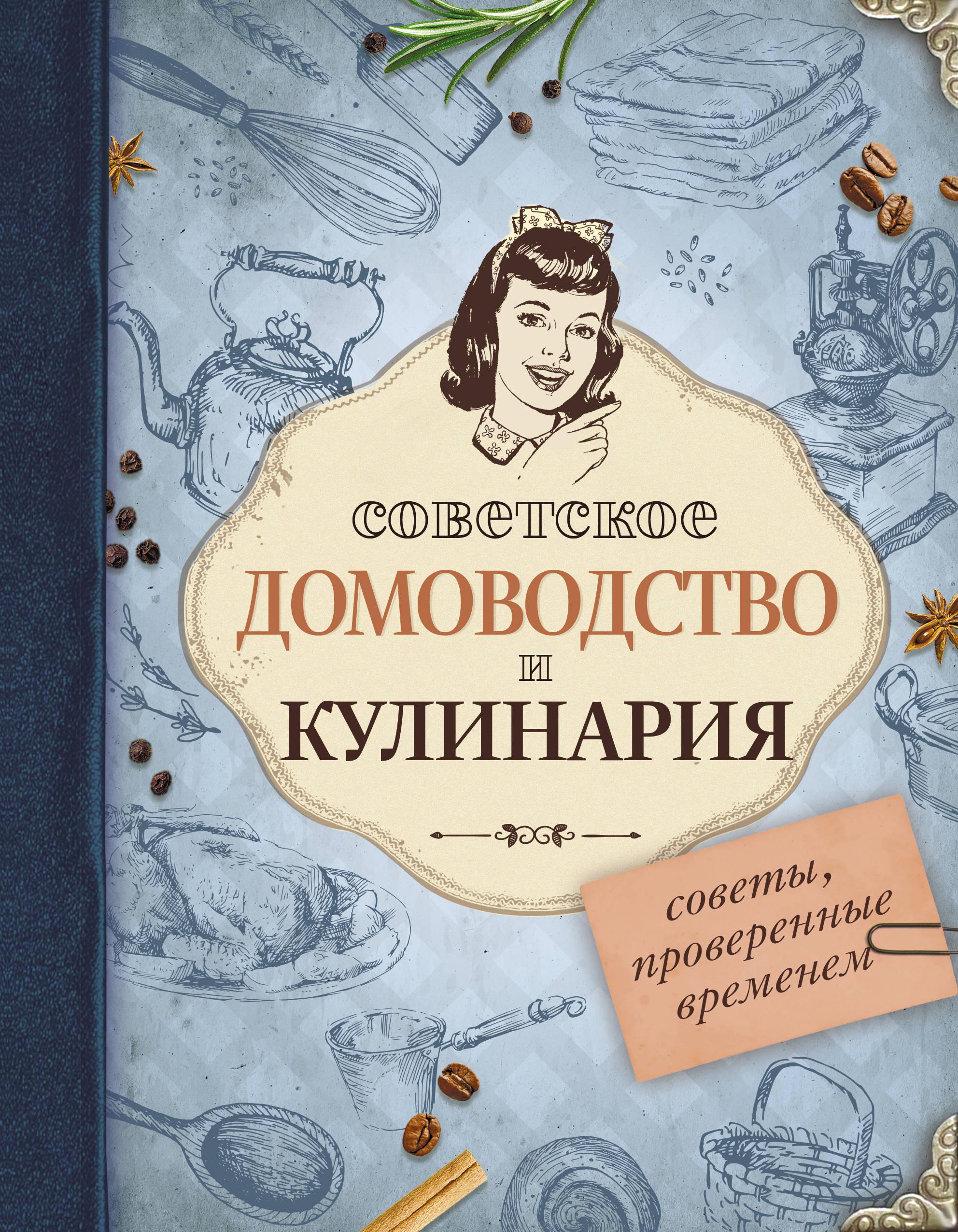 Советское домоводство и кулинария отсутствует советское домоводство и кулинария советы проверенные временем