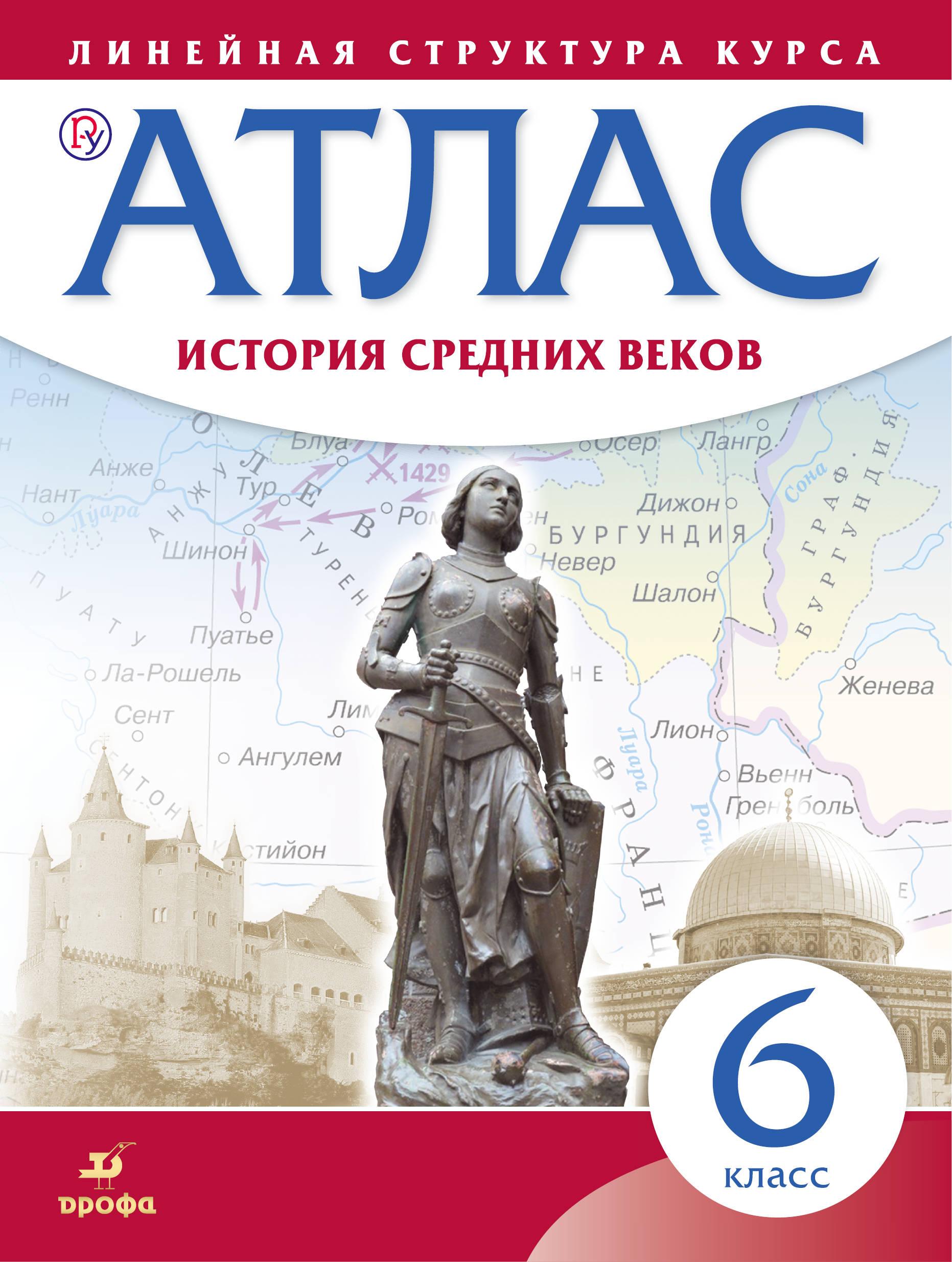 цена на История средних веков. 6 класс. Атлас (Линейная структура курса)