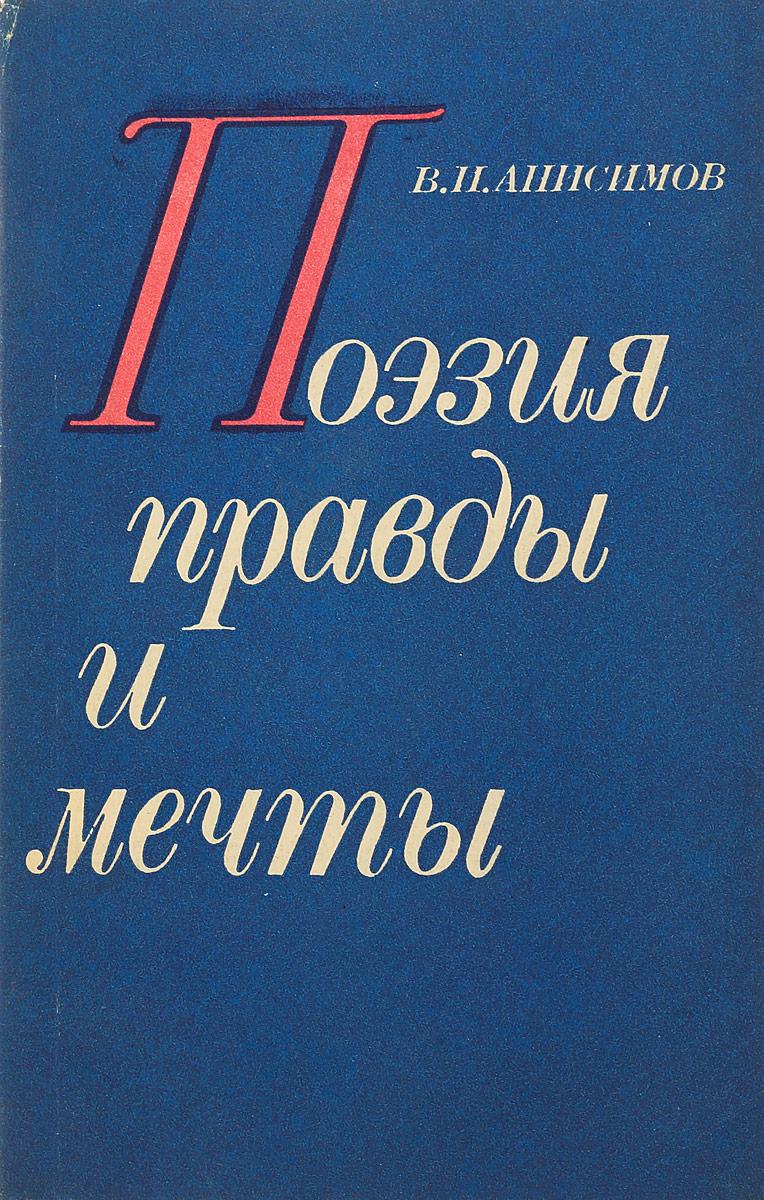 В.И. Анисимов Поэзия правды и мечты