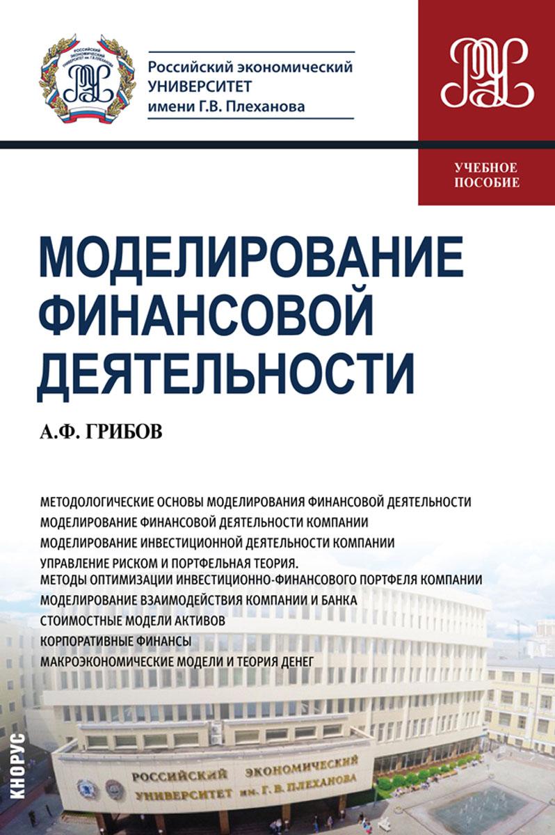 Грибов А.Ф. Моделирование финансовой деятельности. Учебное пособие
