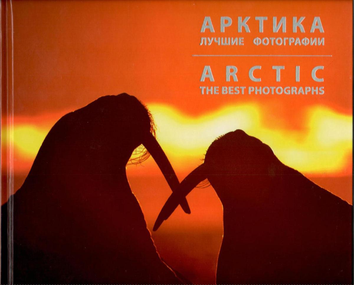 Арктика. Лучшие фотографии обложка для паспорта printio герб ямало ненецкого автономного округа