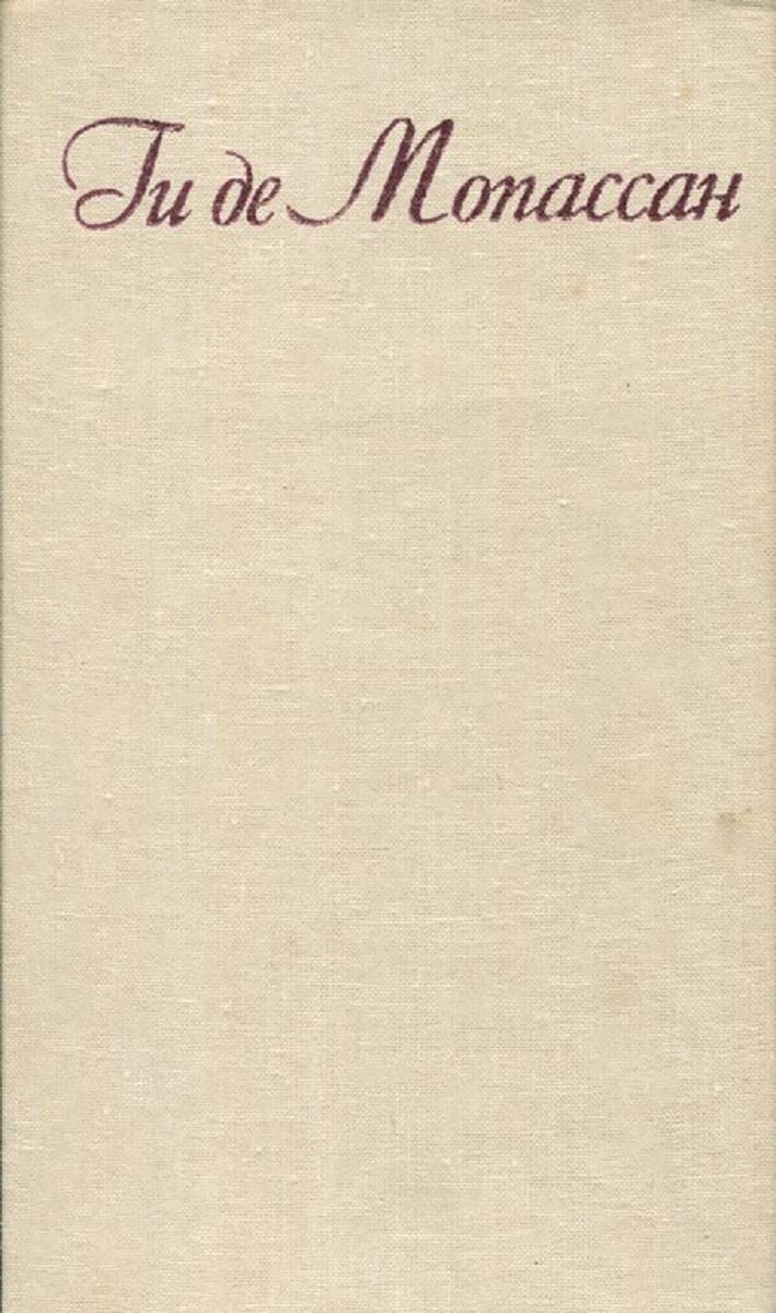 Ги де Мопассан Ги де Мопассан. Собрание сочинений в 7 томах. Том1 ги де мопассан boule de suif