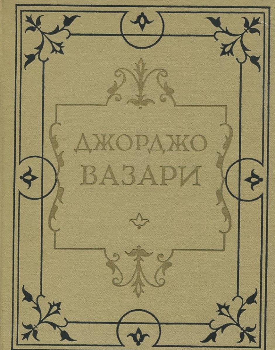 Джорджо Вазари Жизнеописания наиболее знаменитых живописцев, ваятелей и зодчих. ТомIII