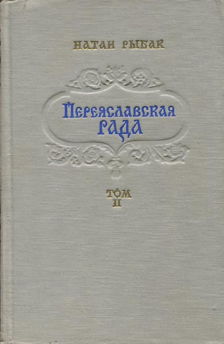 Натан Рыбак Переяславская рада. Роман в 2 томх. Том 2 urma рыбак 2