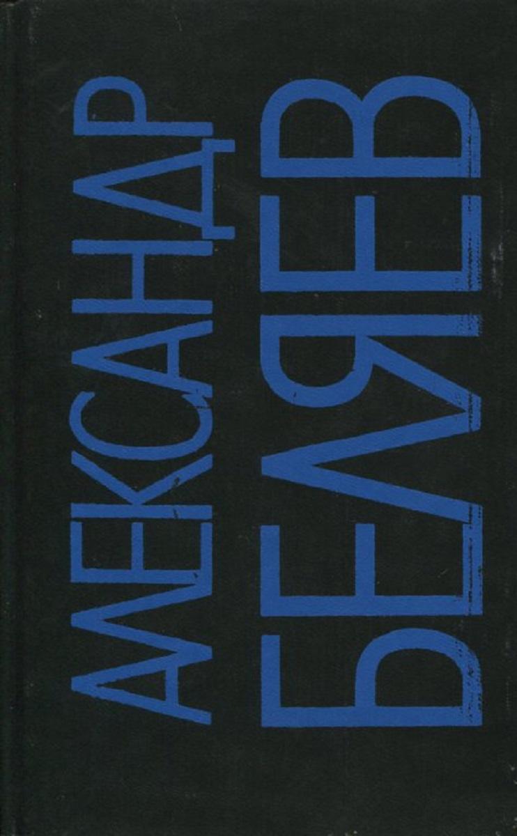 Александр Беляев Александр Беляев. Собрание сочинений в девяти томах. Том 9 александр беляев александр беляев собрание сочинений в 8 томах комплект
