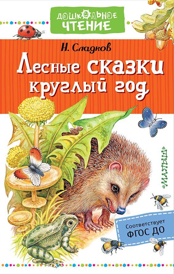 Н. Сладков Лесные сказки круглый год сладков н бежал ежик по дорожке