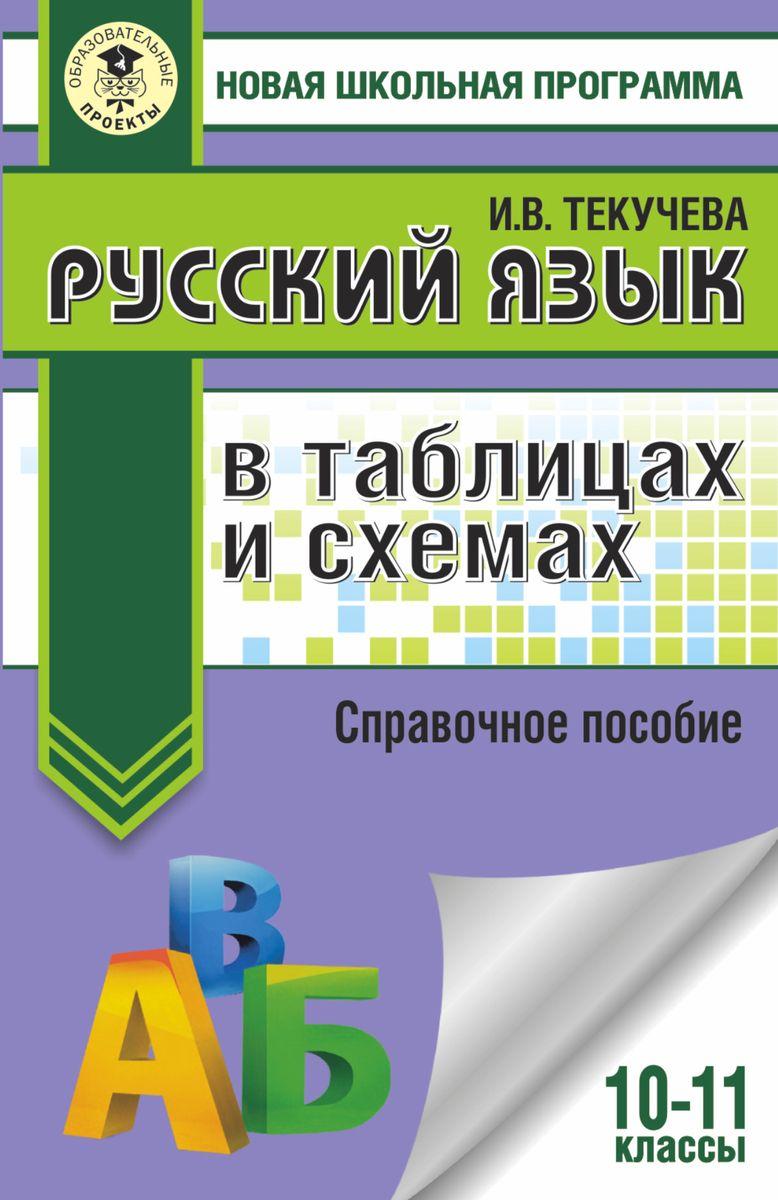 И. В. Текучева Русский язык в таблицах и схемах. 10-11 классы. Справочное пособие