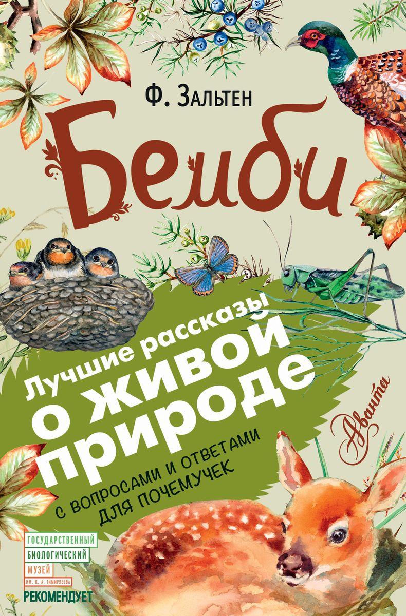 Феликс Зальтен Бемби бемби dvd книга