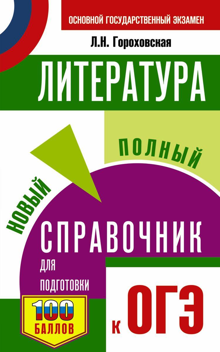 Л. Н. Гороховская ОГЭ. Литература. Новый полный справочник для подготовки к ОГЭ