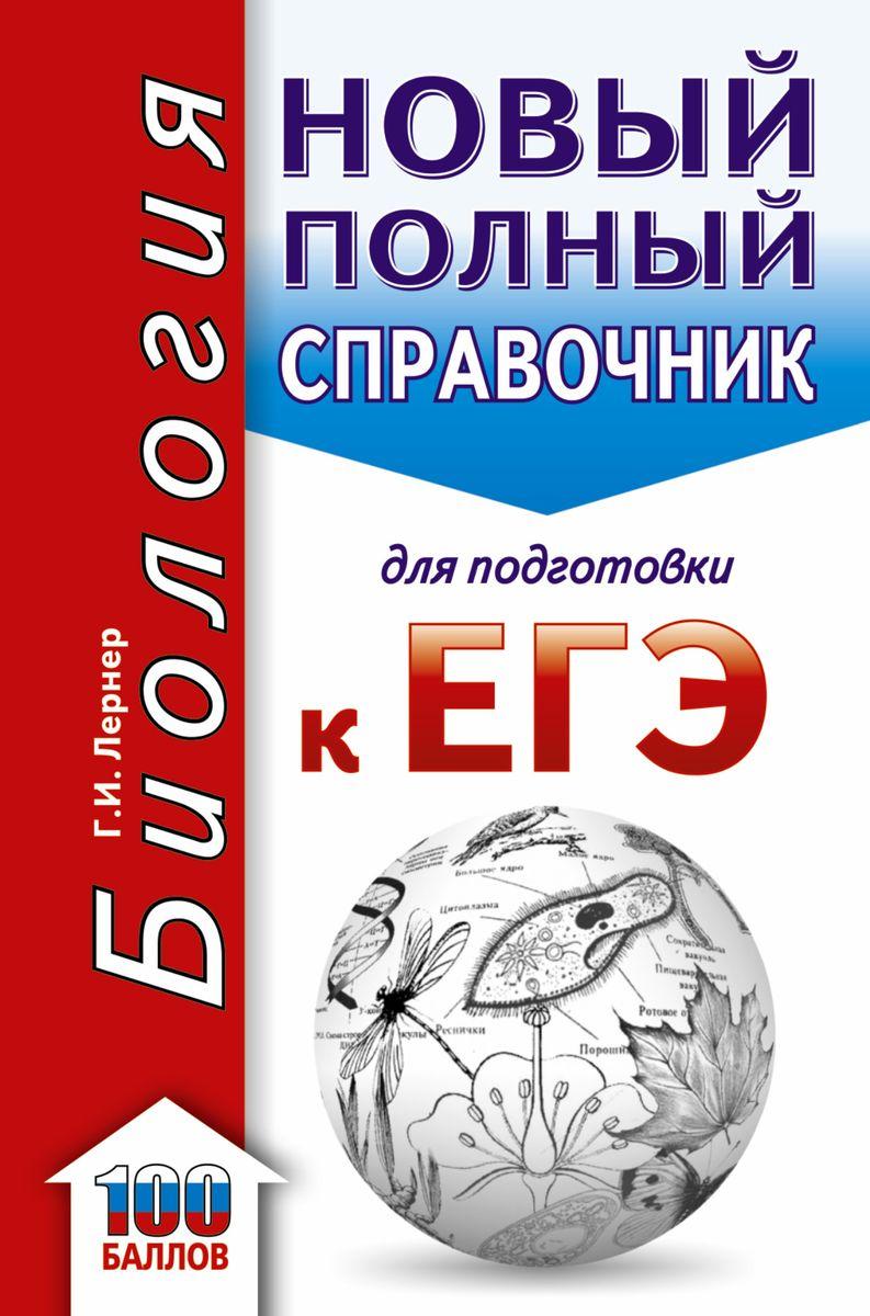 Г. И. Лернер ЕГЭ. Биология. Новый полный справочник для подготовки к ЕГЭ