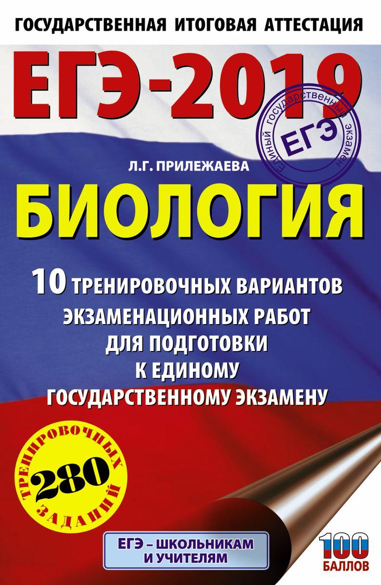 Л. Г. Прилежаева ЕГЭ-2019. Биология. 10 тренировочных вариантов экзаменационных работ для подготовки к ЕГЭ