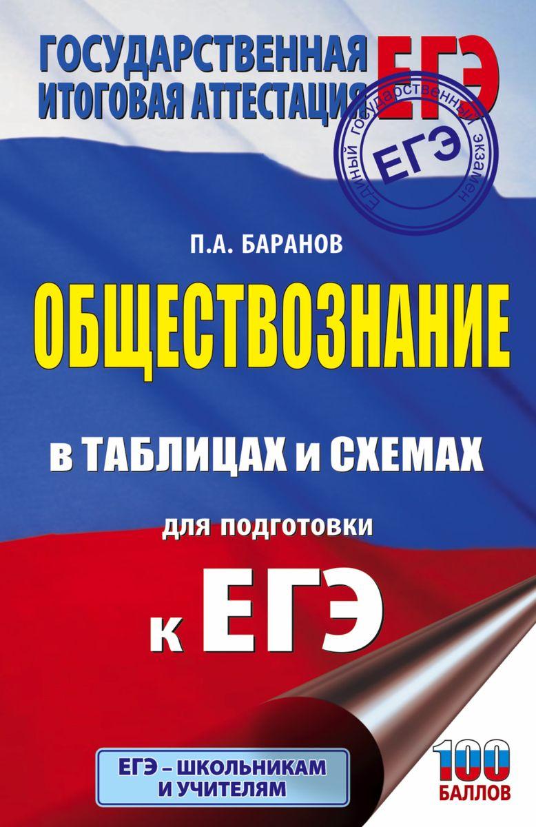П. А. Баранов ЕГЭ. Обществознание в таблицах и схемах для подготовки к ЕГЭ