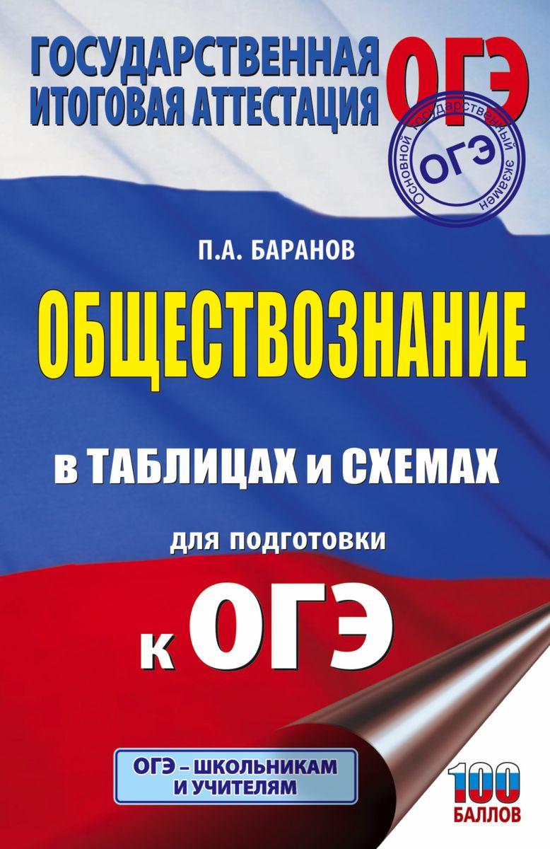 П. А. Баранов ОГЭ. Обществознание в таблицах и схемах для подготовки к ОГЭ