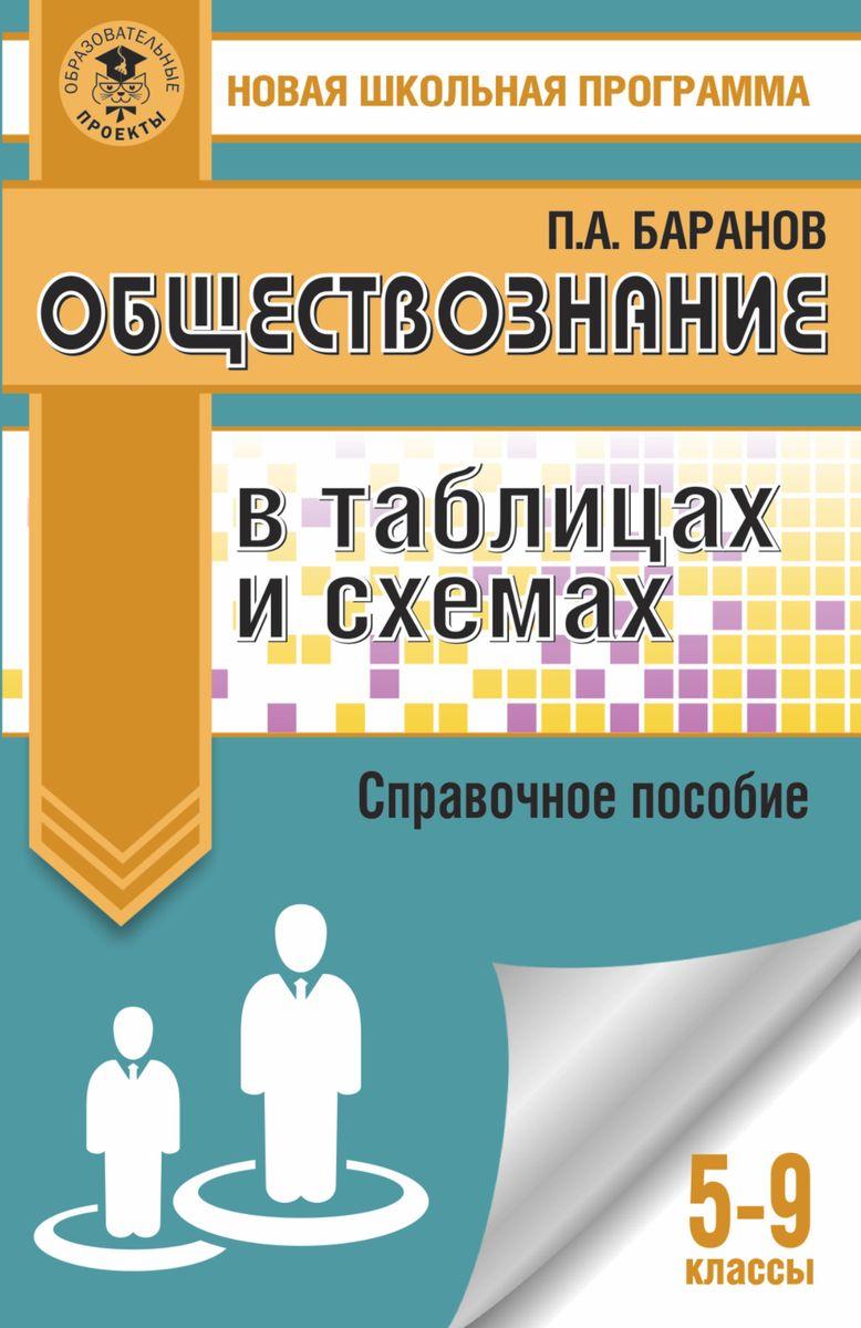 П. А. Баранов Обществознание в таблицах и схемах. 5-9 классы. Справочное пособие