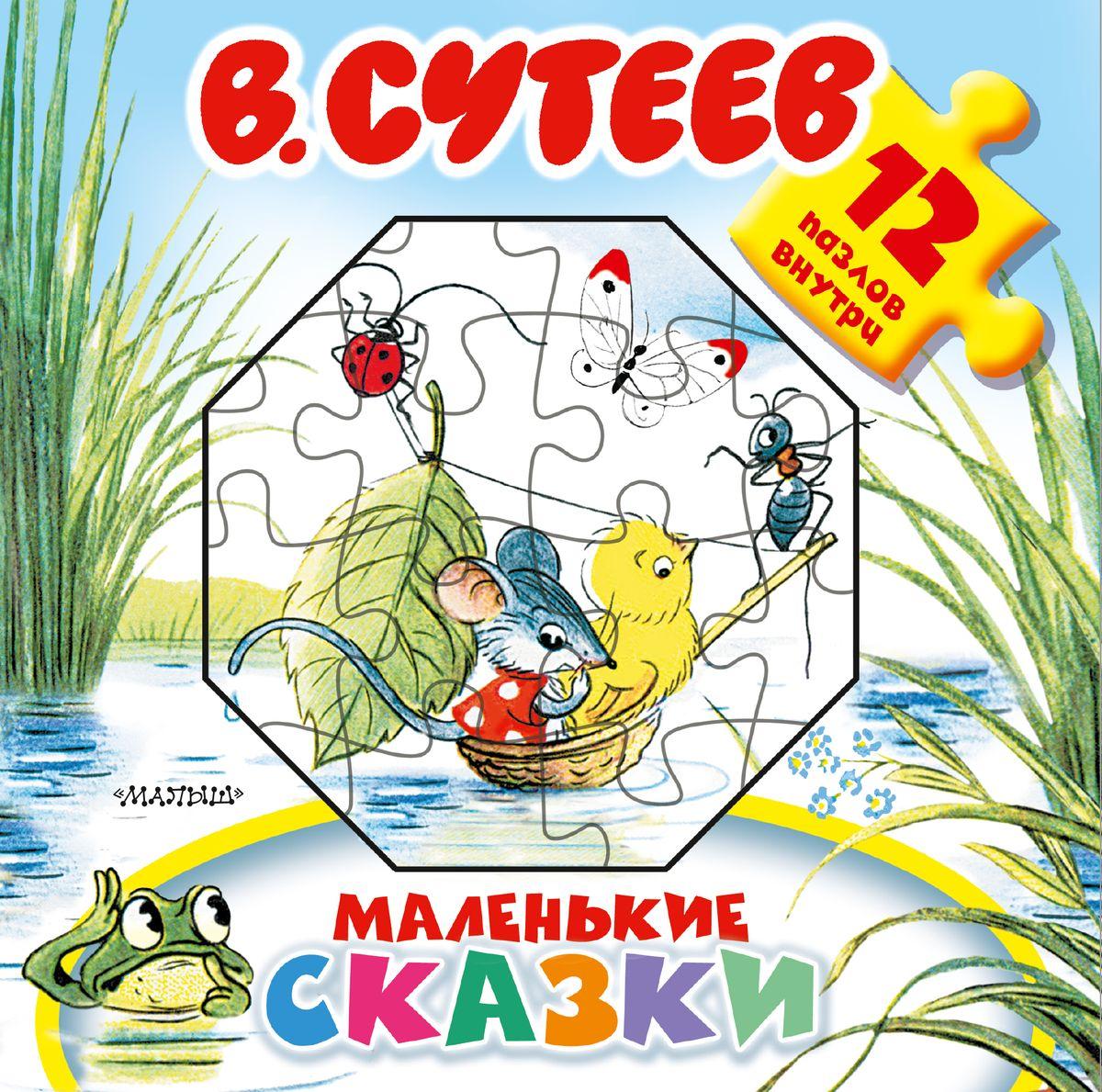 В. Сутеев Маленькие сказки