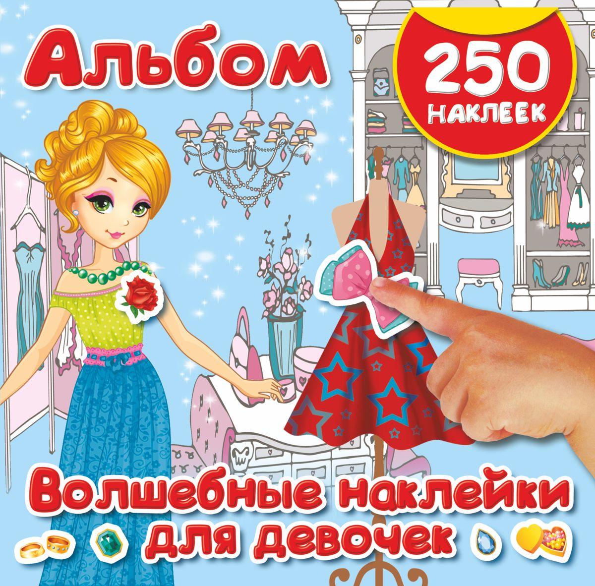 Волшебные наклейки для девочек дмитриева в удивительные животные 250 многоразовых наклеек