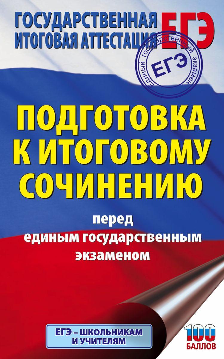 Н. А. Миронова ЕГЭ. Подготовка к итоговому сочинению перед единым государственным экзаменом